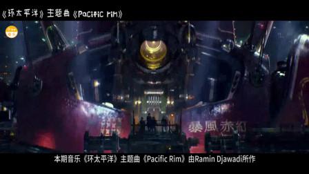 影视音乐【环太平洋】配乐《Pacific Rim》幸运之神总是降临到勇敢的人身上