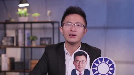 """弃""""九二共识"""" 国民党能重生? 宝岛报到 93 快剪  0326163056"""