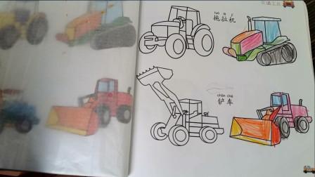 儿童简笔画037-蒙纸涂色画 交通工具 儿童玩具车 工程车 铲车 挖掘机 亲子早教 认识颜色 绘画基础