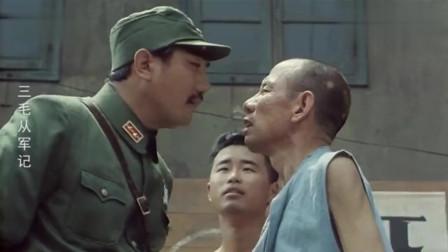 """三毛从军记之""""老子要当兵""""三毛主动要参军,报上真名吓坏警官"""