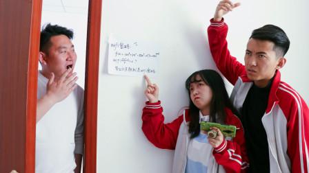 学生蹭老师的网打游戏,没想老师把密码改成高数题,真逗