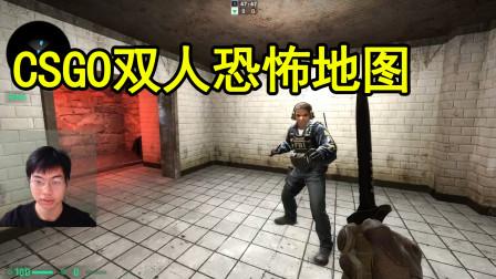 CSGO:双人挑战恐怖解谜地图,我这个机智玩家会被怕?