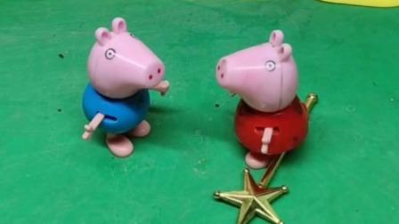 爸爸猪妈妈被怪兽抓走了,佩奇送给乔治一个魔法棒,勇敢的乔治可以救出爸妈咯!