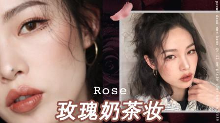 玫瑰奶茶妆容~拯救不常用唇膏