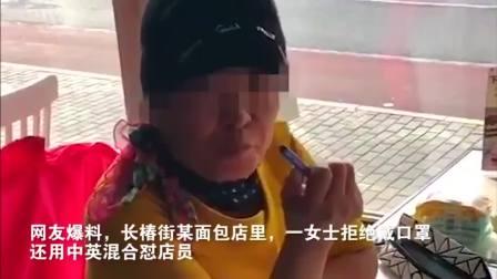 北京一女子在面包店内拒绝戴口罩店员劝阻被其用中英文喊滚!