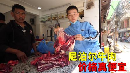 在尼泊尔菜市场买牛肉,没想到价格这么便宜,直接买10斤吃个够