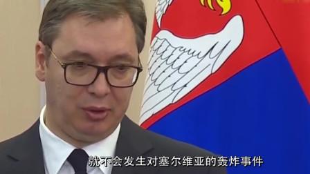 塞尔维亚总统:不会忘记普京解救,若他早当总统,北约就不敢轰炸