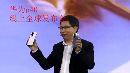华为P40线上全球发布会,WIFI6PLUS加超感知影像,拍照功力很猛!