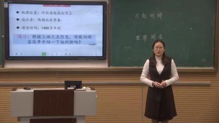 【福建·空中课堂】三年级语文《赵州桥》 福州实验小学:徐静