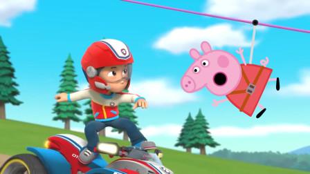 小猪佩奇和汪汪队立大功莱德一起执行任务