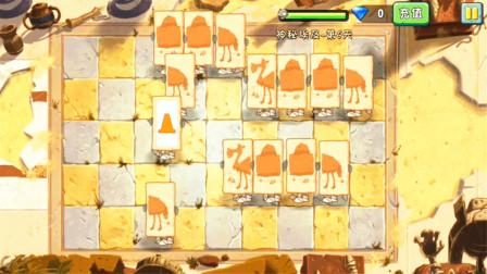 06 小琦游戏植物大战僵尸2神秘埃及,第6关,僵尸连连看