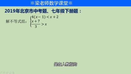 2019年北京市中考数学题.七下内容.一元一次不等式组.详细的解题方法步骤.有字幕