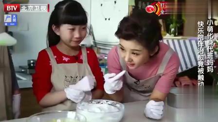 生命缘:女儿不给妈妈做生日蛋糕,要做婚礼蛋糕,一下戳中李小萌的泪点