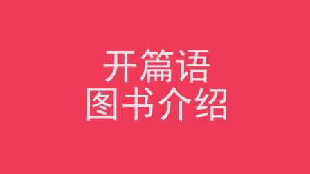 紫荆读书:《产品思维》开篇语