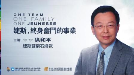 《婕斯,终身奋斗的事业》-双钻石总裁分享-20200325