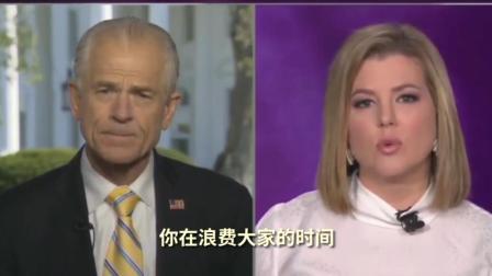 白宫贸易顾问甩锅中国,CNN主播:你简直在浪费时间