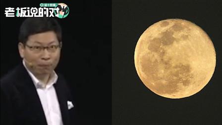 余承东:华为P30能拍月亮,而华为P40可以给月亮拍视频