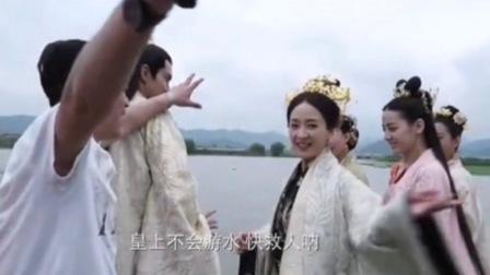 爆笑花絮:高伟光落水幕后,哈哈,这些妃子是来搞笑的嘛?