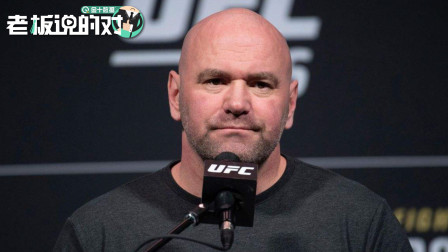 """UFC总裁""""批评""""美国人逃避:如果新冠病毒想感染我,那就来吧"""