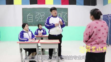 """学霸王小九校园剧:女同学上课吹唢呐,没想一首""""百鸟朝凤""""把老师吹来了,太逗了"""