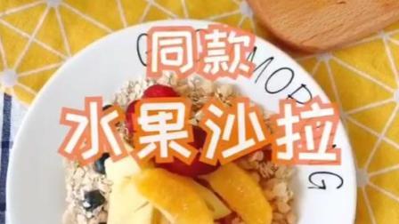 跟超模 刘雯同款减肥水果沙拉怎么做