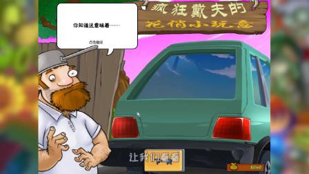 植物大战僵尸:今天发现了戴夫的卡车商店!但是僵尸的造雪车来了!怎么办呢!?