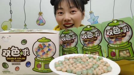 """美食开箱:小姐姐吃""""双色球趣味软糖"""",椭圆似鸽蛋,酸甜软糯Q"""