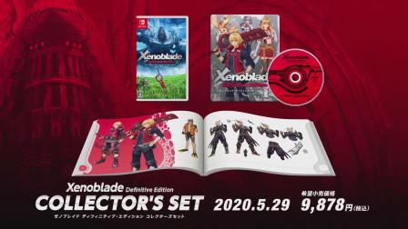 Switch《异度神剑决定版》预告,中文版5月29日同步发售