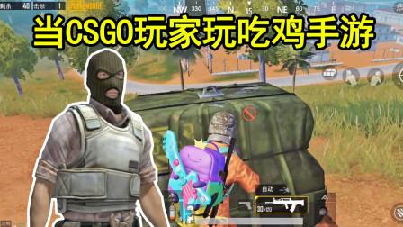 狄克海威:当CSGO玩家去玩和平精英吃鸡,捡到信号枪很兴奋!