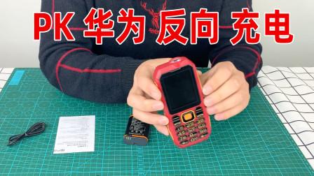 万物开箱:100元硬核手机,可搜几十个国家电台,还能反向充电!