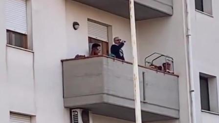 现在的意大利人都憋疯了,天天在阳台上拿着话筒唱歌,还是歪果仁会玩