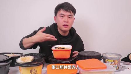 """翔翔大作战:开箱十款全网销量最好的""""自热米饭"""",到底哪款才是最好吃的呢"""