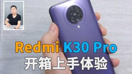 科技美学直播 Redmi K30Pro开箱上手体验 售价2999元起