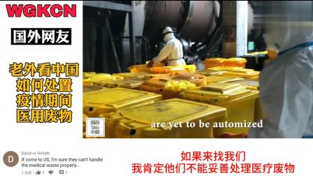 老外看中国:国外网友:如果是我们 做不到妥善的处理 疫情用过的医疗物品销毁