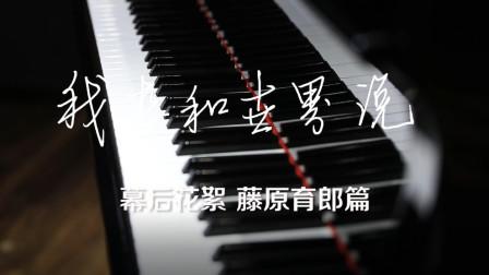 由日本著名音乐人藤原育郎作曲的跨国公益歌曲《我想和世界说》全网上线!