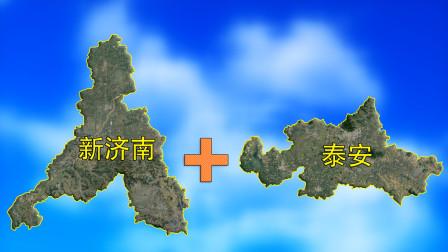 济南加泰安,地图真有意思,从一个人变成了一个完整的三角形