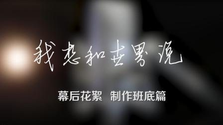 由廖敏冲 、上海小荧星合唱团 共同和声的跨国公益歌曲《我想和世界说》全网上线!