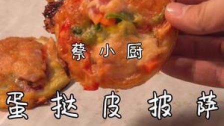 库存的蛋挞皮还可以做披萨,也太脆了 #美食趣胃计划#在家支个小吃摊