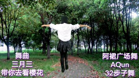 精选广场舞32步《三月三》演示阿裙