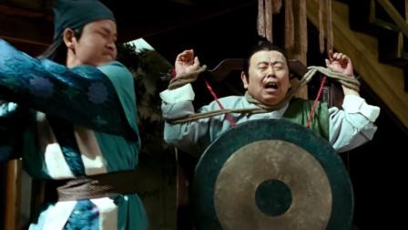 潘长江被绑挂锣,惨遭无情敲打,这样子看着都疼