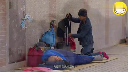 香港:露宿网吧的香港阿叔后悔20多年来很少回家关心父母:路是自己选的