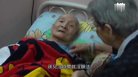 香港:最多只剩下三年寿命!护老院的香港阿伯:我有内孙外孙已经没牵挂