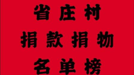 省庄村捐款捐物名单榜