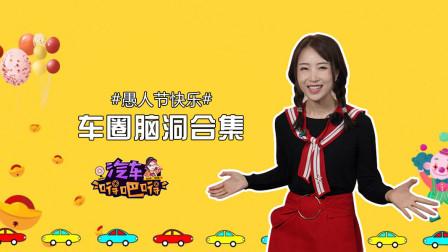 """愚人节高能预警!2020年车圈广告""""愚你同乐""""   汽车嘚吧嘚"""