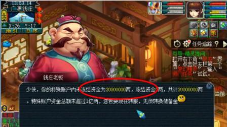 梦幻西游:老王估价玩家新买的号差价太大了,打开特殊金库有惊喜