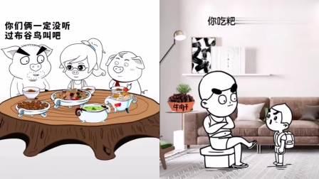 猪屁登:爸爸饭桌上表演口技,没想到屁声太大,结局真尴尬!