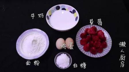 这是草莓千层蛋糕的懒人做法,小孩也爱吃,营养丰富