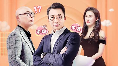 非诚勿扰20200328期:黄金单身男不婚族竟牵手成功?
