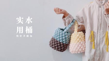 水桶包!菠萝样式可爱至极,毛线编织的手提包很结实很耐用高清视频