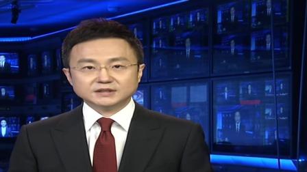 央视新闻联播 2020 召开会议分析国内外新冠肺炎疫情防控和经济运行形势